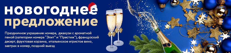 новогоднее предложение от отеля Hotel Premium